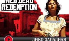 Red Dead Redemption. Видеорецензия