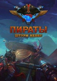 Обложка Пираты: Штурм небес