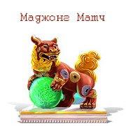 Обложка Маджонг Матч