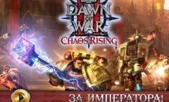 Warhammer 40.000: Dawn of War 2 - Chaos Rising. Дневники разработчиков