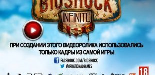 BioShock Infinite. Видео #13
