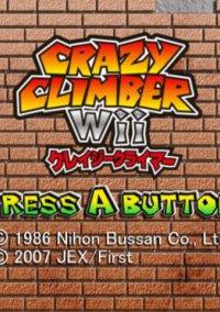 Обложка Crazy Climber Wii