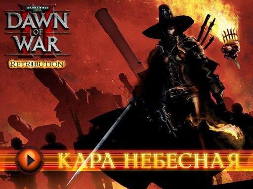 Warhammer 40.000: Dawn of War II - Retribution. Видеорецензия