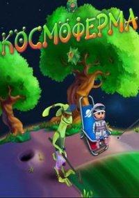 Обложка Космоферма
