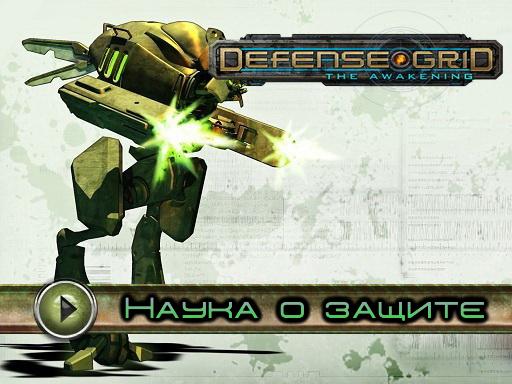 Defense Grid: The Awakening Gameplay Trailer