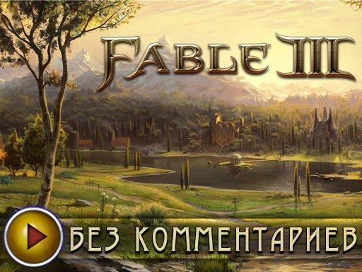 Fable III. Без комментариев