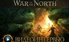 The Lord of The Rings: War in The North. Видеоинтервью