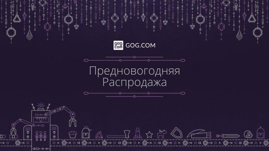 Предновогодняя распродажа вGOG неожиданно хороша - Изображение 1