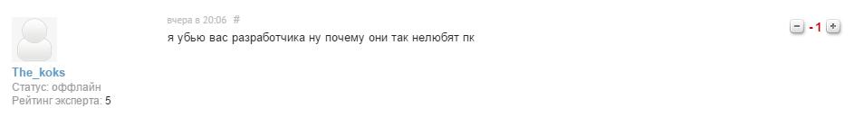 Как пользователи ПК отреагировали на перенос GTA 5 - Изображение 22