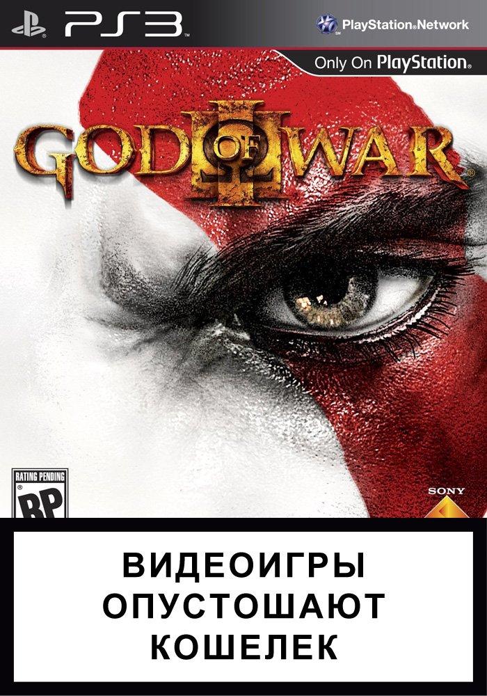 29 обложек видеоигр, если бы в России ввели «Антиигровой закон». - Изображение 6