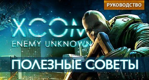 XCOM: Полезные советы. Руководство. - Изображение 1