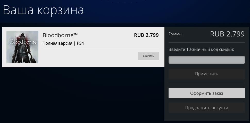 Bloodborne вновь стоит 3999 рублей - Изображение 3