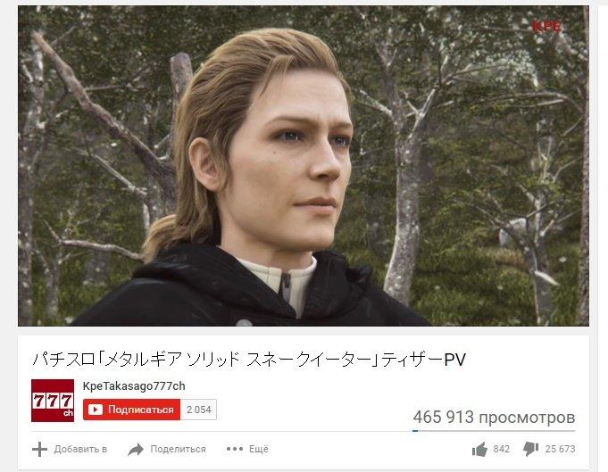 Фанаты возненавидели Konami за HD-ремастер Metal Gear Solid 3 - Изображение 1