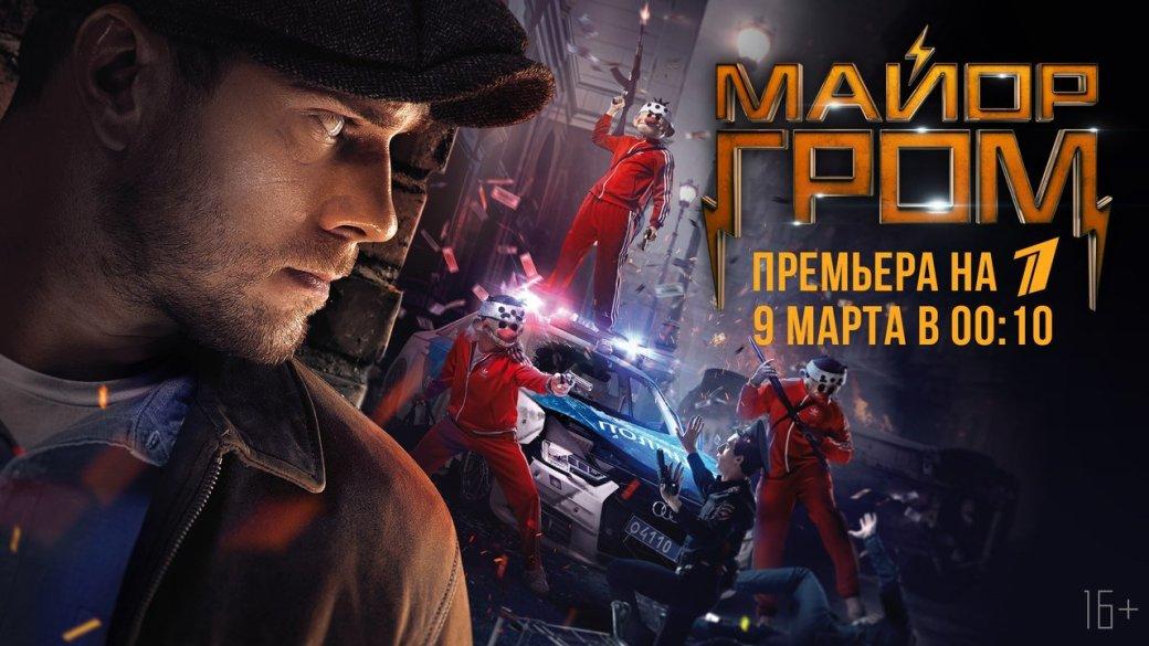 Фильм «Майор Гром» покажут по Первому каналу. - Изображение 1
