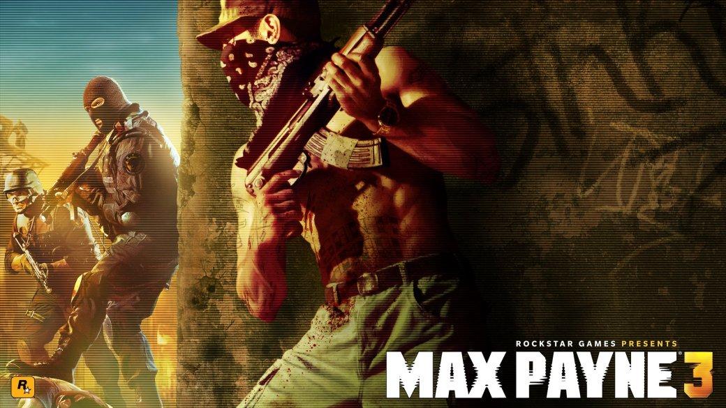 Галерея Max Payne 3 - Изображение 1
