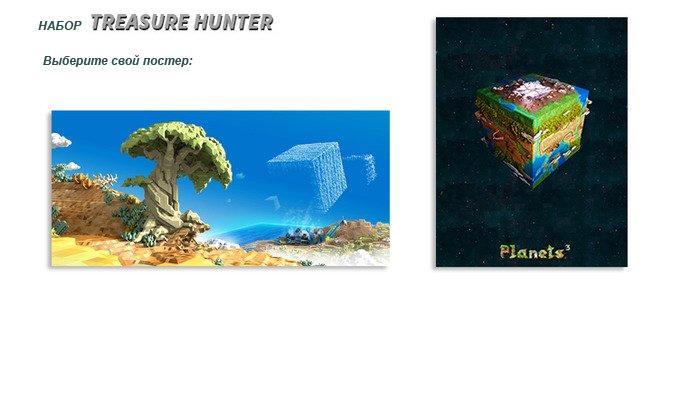 Гость с Kickstarter: Planets³. - Изображение 20