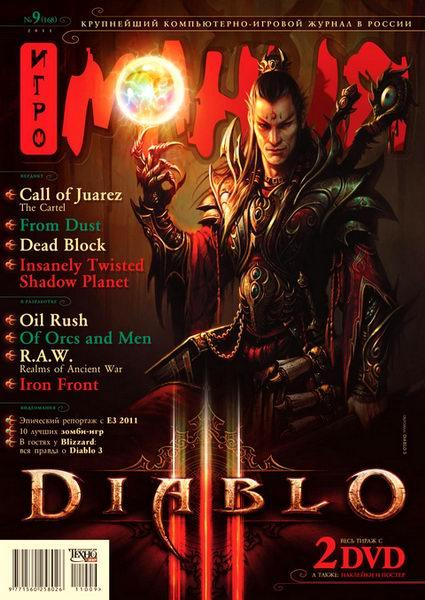 Обзор российской игровой прессы за сентябрь 2011 - Изображение 6