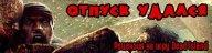 Знаете, чем отличается Dead Island от прочих игр про зомби, которых нынче просто нездоровое множество? Двумя вещами. ... - Изображение 1