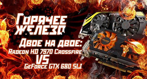 Горячее железо: AMD Crossfire VS NVIDIA SLI - Изображение 2
