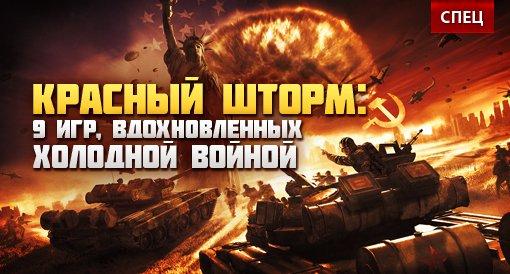 Красный шторм: 9 игр, вдохновленных холодной войной - Изображение 1
