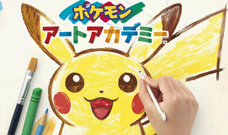 Nintendo научит рисовать покемонов в новой игре для 3DS  - Изображение 1