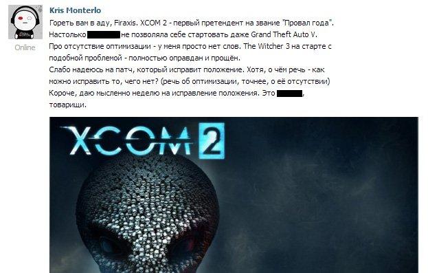 Российские игроки в бешенстве от XCOM 2 - Изображение 2