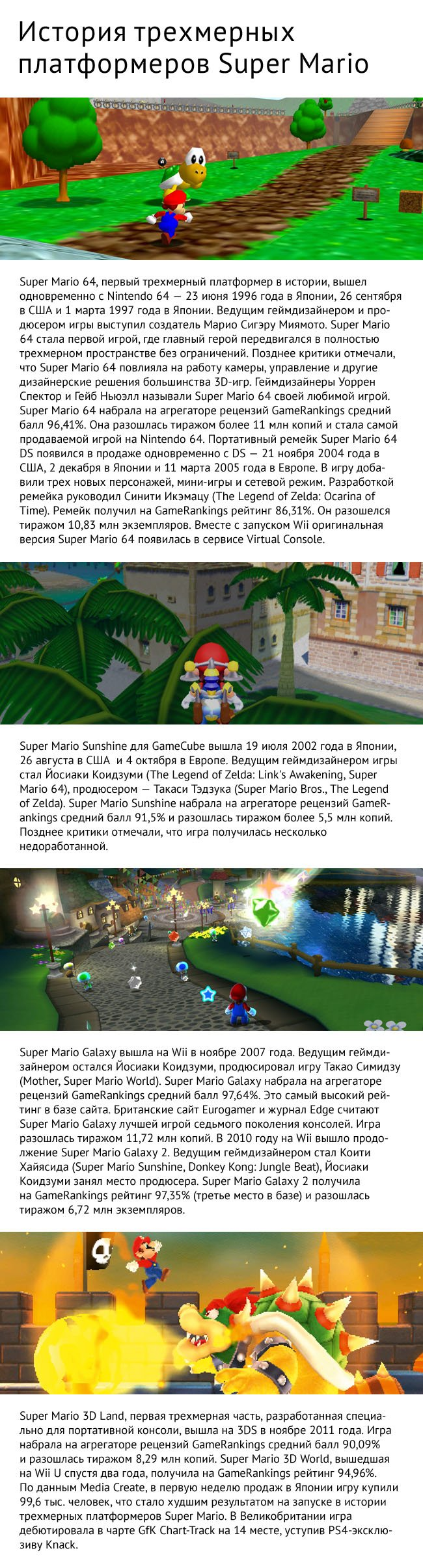 Рецензия на Super Mario 3D World - Изображение 6