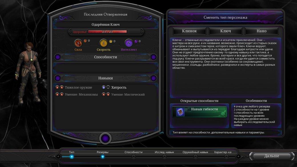 Рецензия на Torment: Tides of Numenera. Обзор игры - Изображение 12