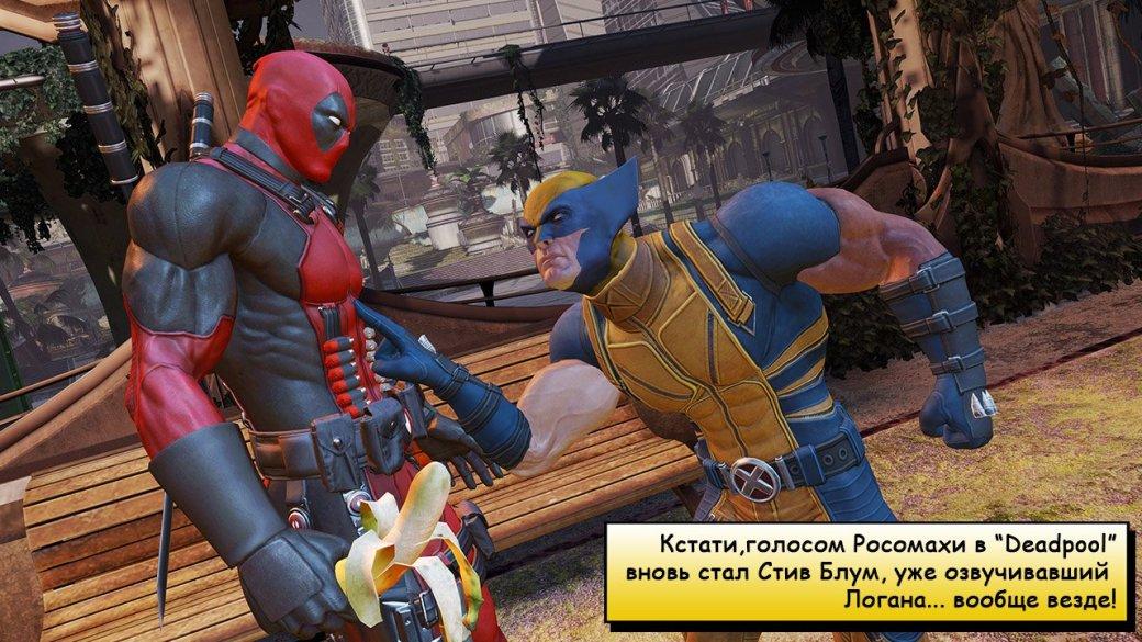 Обзор Deadpool - Мексиканский фастфуд. - Изображение 2