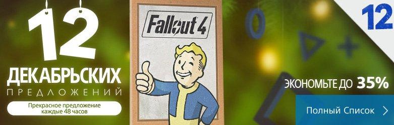 «12 декабрьских предложений» PlayStation Store: Fallout 4 за 2599 руб - Изображение 1
