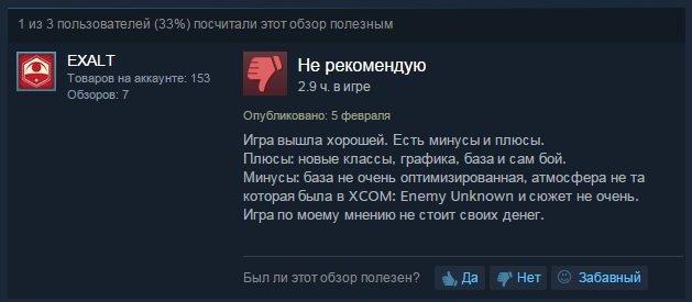 Российские игроки в бешенстве от XCOM 2 - Изображение 7