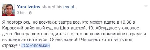 Как Интернет реагирует назадержание «мастера покемонов» Соколовского - Изображение 1