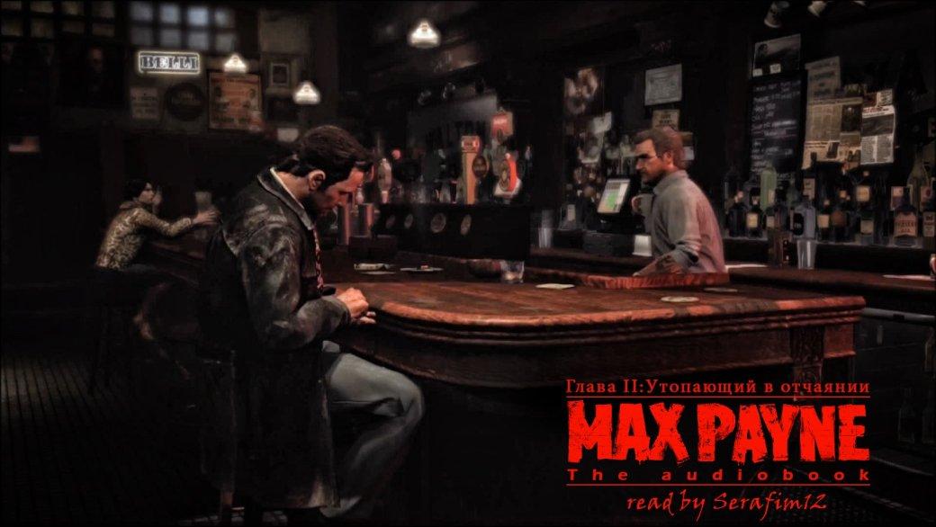 Max Payne. Глава II: Утопающий в отчаянии. - Изображение 1