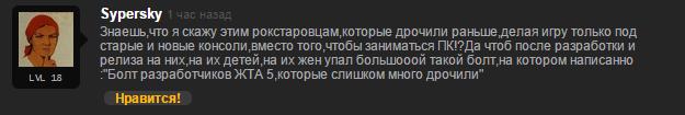 Как пользователи ПК отреагировали на перенос GTA 5 - Изображение 26