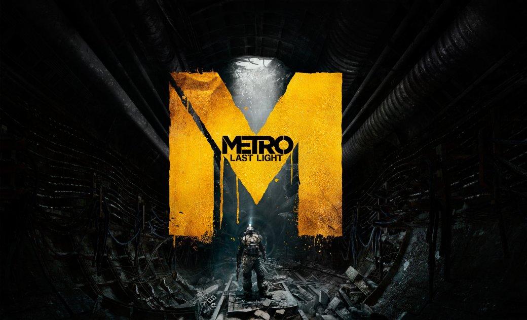 Metro: Last Light. Луч надежды. - Изображение 1