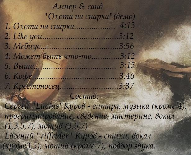 """Ненародное творчество: второй демоальбом группы """"Ампер&санд"""".  - Изображение 3"""