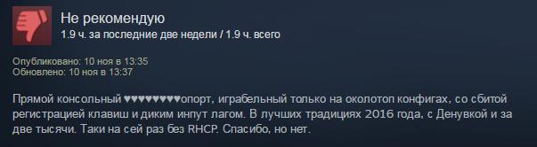 Первые игроки жалуются наотвратительную оптимизацию Dishonored2 - Изображение 3