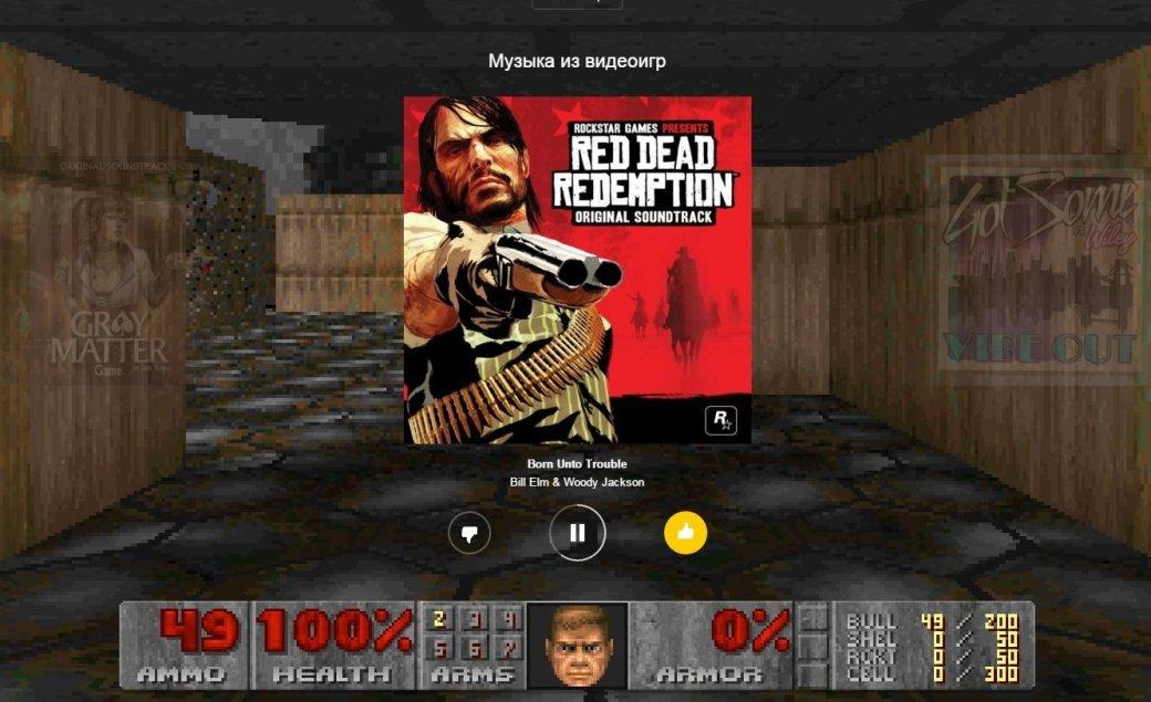 Я. Радио запускает станцию с музыкой из видеоигр - Изображение 1