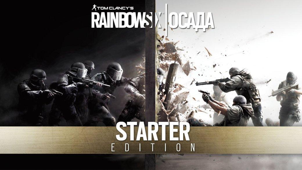 Уцененная версия Rainbow Six: Siege позволит новичкам освоиться в игре - Изображение 1