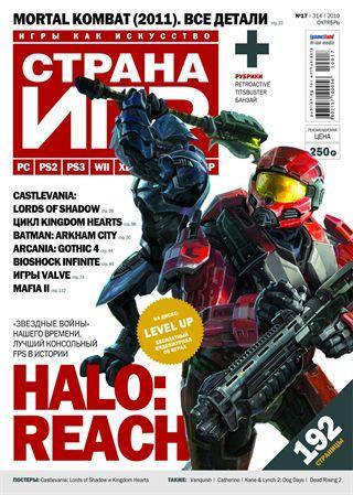 Обзор игровой прессы: сентябрь 2010 - Изображение 7