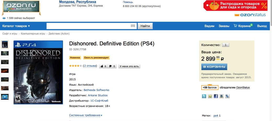 «СофтКлаб» и Electronic Arts поднимают цены на консольные игры - Изображение 2