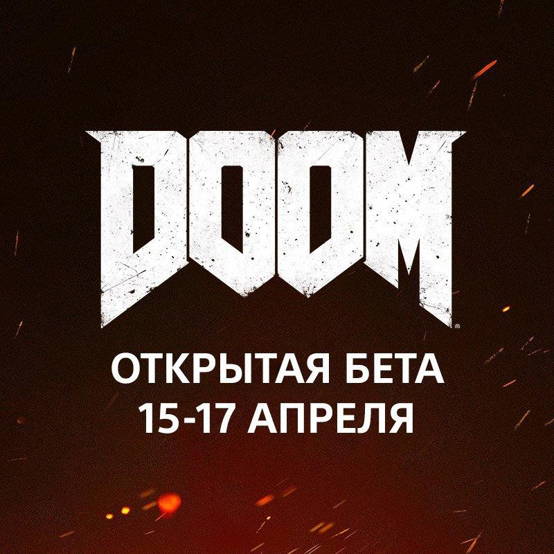 Бета Doom откроет двери для всех желающих - Изображение 1