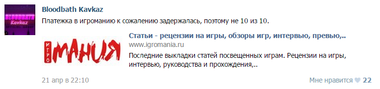 Почему пиарщики Bloodbath Kavkaz – злые гении. - Изображение 2