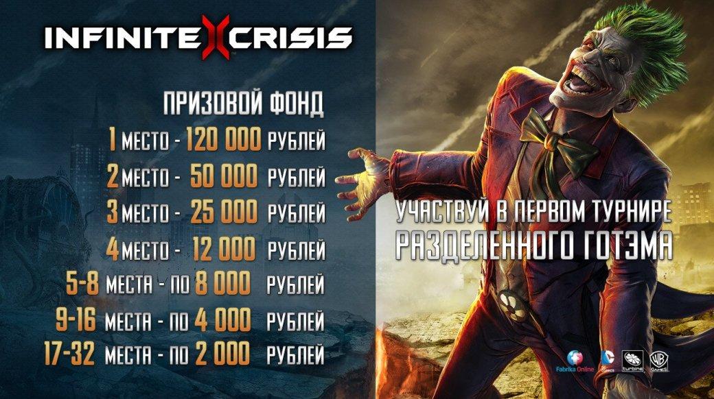 В русской версии Infinite Crisis разыграют 600 тыс. рублей. - Изображение 1