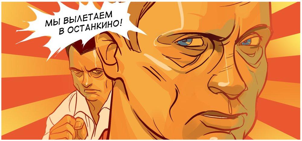 Беды и победы отечественной индустрии комиксов, часть 2. - Изображение 1