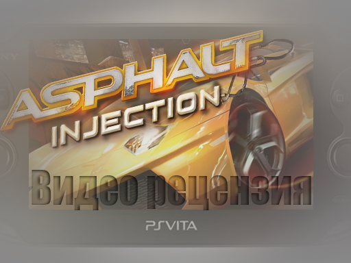 PSVita: Asphalt Injection - Видео рецензия