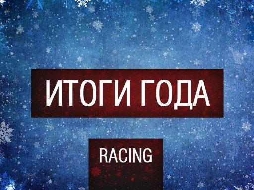Итоги Года - Racing