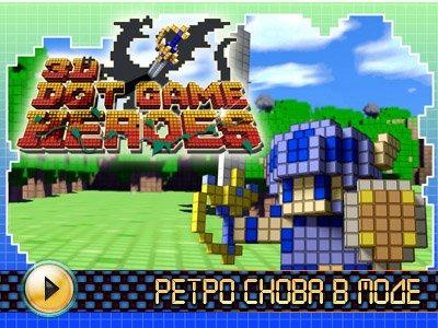 3D Dot Game Heroes. Видеорецензия