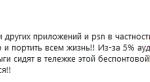Как пользователи Google Play иApp Store обвиняют Telegram вовсех грехах. - Изображение 27