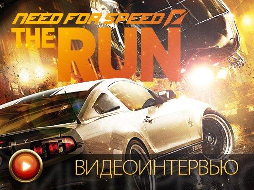 Need For Speed: The Run. Видеоинтервью